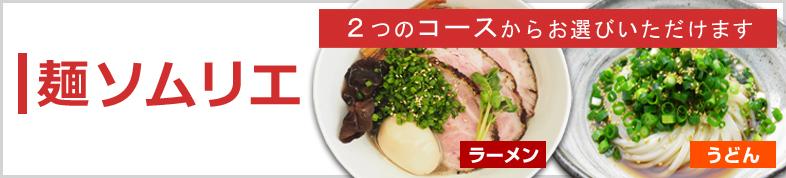 麺ソムリエは、2つのコースからお選びいただけます