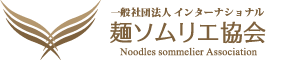 インターナショナル麺ソムリエ協会